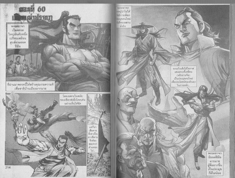 Demi Gods & Semi Devils - หน้า 106