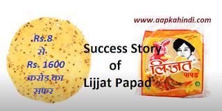 Success Story of Lijjat Papad , Lijjat papad