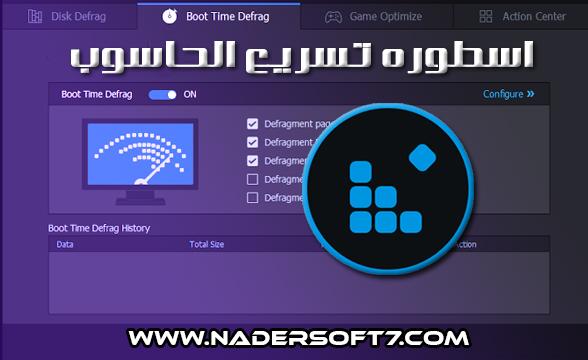 تحميل برنامج Smart.Defrag لتسريع اداء الجهاز عملاق الغاء التجزئه ورفع الاداء
