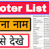 Voter list me apna name kaise dekhe//2019 Voter list