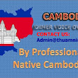 Asian Voice Over Talents: Khmer (Cambodian) Voice Over Talent - Thone Chanetha - NK Studio - Male or female voice recording