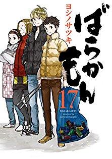 ばらかもん 第01-17巻 Barakamon vol 01-17