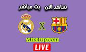 نتيجة مباراة برشلونة وريال مدريد بث مباشر يلا شوت اليوم بتاريخ 24-10-2020 في الدوري الاسباني