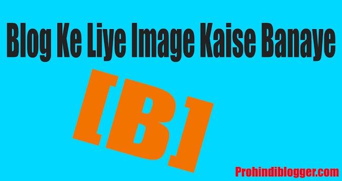 Blog Ke Liye Image Kaise Banaye photoshop से हिंदी में जानिए
