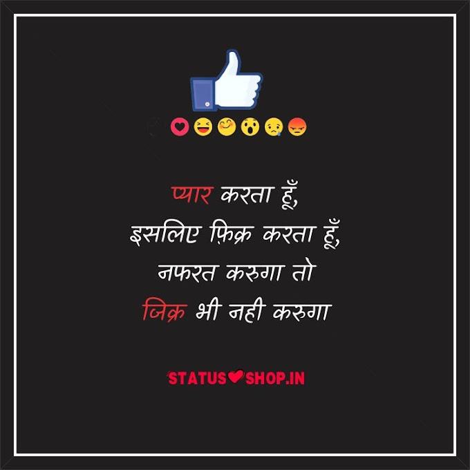 Best FB Status In Hindi 2021 | Love FB Status | Status FB  | Status Shop