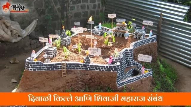 दिवाळी किल्ला आणि शिवकाळाशी संबंध || Diwali Forts and Shivaji Maharaj