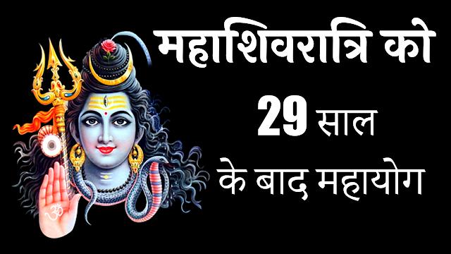 Maha Shivaratri 2020 | महाशिवरात्रि को 29 साल  के बाद महायोग
