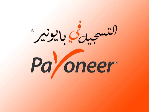 التسجيل و إنشاء حساب في بنك بايونير payoneer