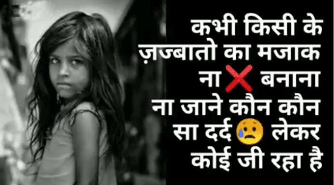 Very sad love shayari in hindi for girlfriend
