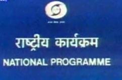देश के अपने टीवी DD National चैनल ने पूरे किये 60 वर्ष
