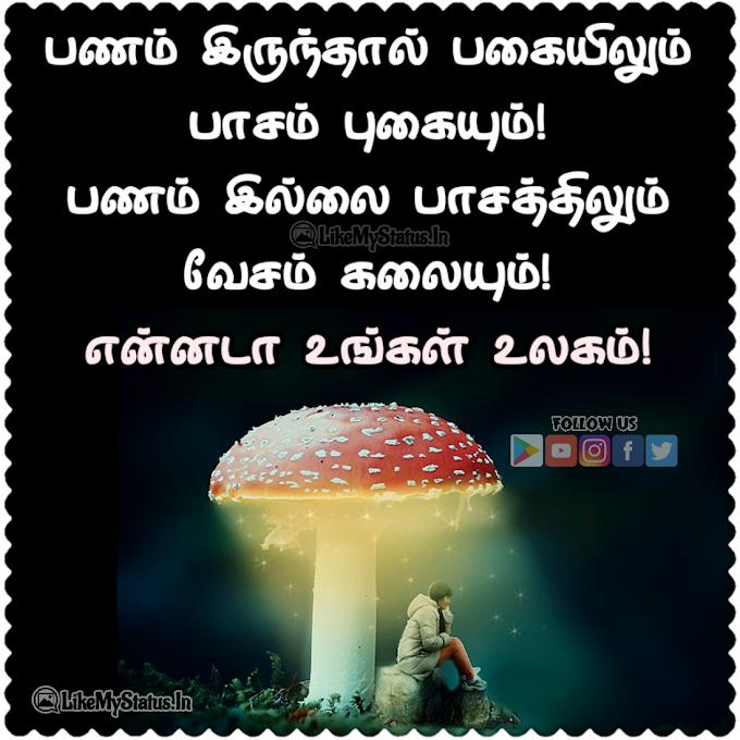 என்னடா உங்கள் உலகம்!