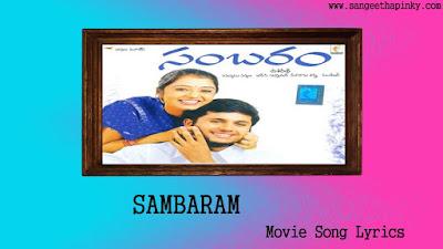 sambaram-telugu-movie-songs-lyrics