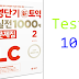 Listening Short Term New TOEIC Practice Volume 2 - Test 10