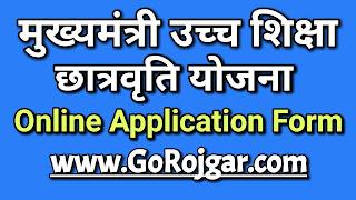 Mukhyamantri Uchch Shiksha Chatravriti Yojana Rajasthan Online Application Form 2020