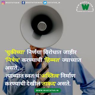 marathi motivational status मराठी मोटिवेशनल स्टेटस