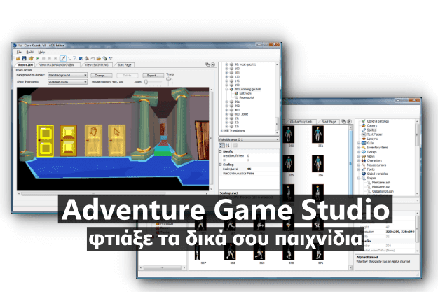 Adventure Game Studio - Φτιάξτε τα δικά σας Adventure Games