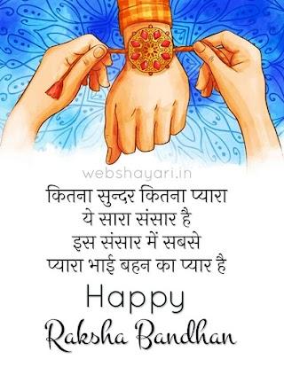 रक्षा बंधन शायरी कोट्स स्टेटस  rakhi date time wishes shayari status hindi
