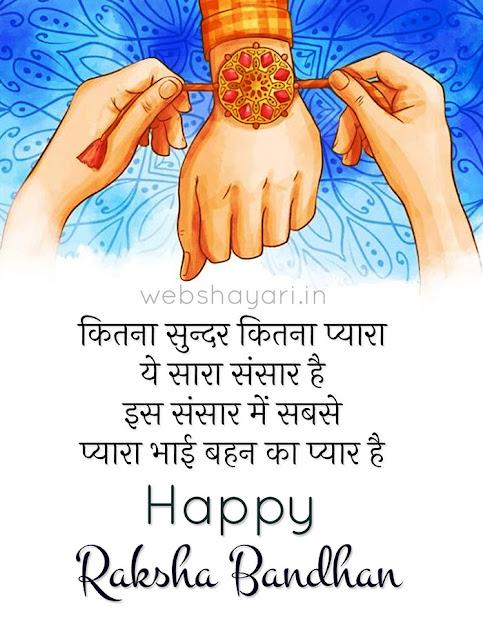 bhai bahan ka pyar ke liye hindi gane ke status image download