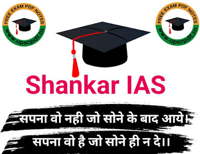 Shankar IAS Monthly Current Affairs April 2020