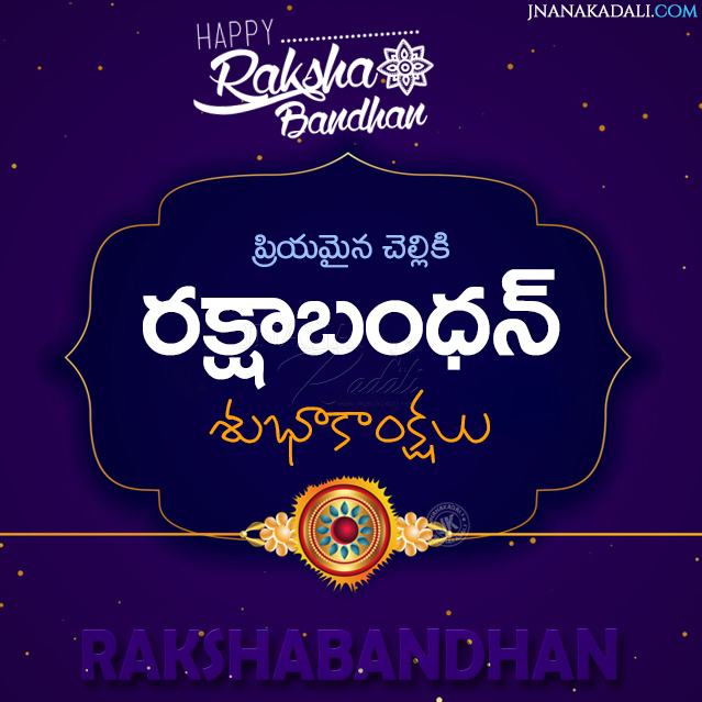 happy rakshabandhan best telugu quotes-greetings on rakshabandhan in telugu-famous rakshabandhan telugu greetings