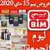 Catalogue Bim 15 mai 2020 عروض بيم الجمعة