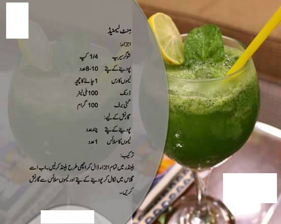 How To Make Mint Lemonade Recipe Ratta Pk