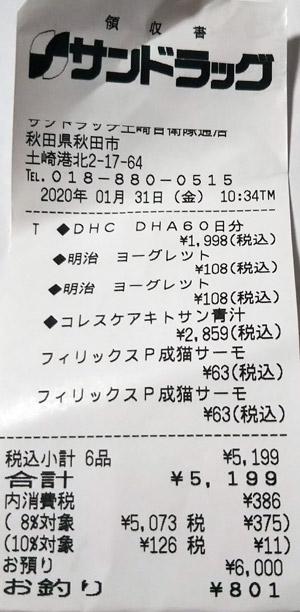 サンドラッグ 土崎自衛隊通店 2020/1/31 のレシート