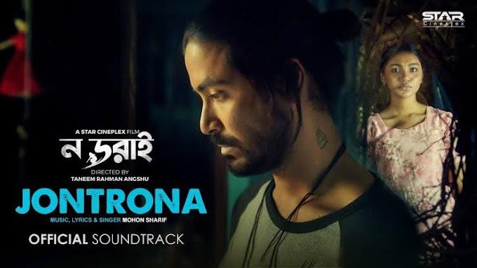 Jontrona | Nodorai | Mohon Sharif | Bangla Movie Song 2019 (Official Soundtrack)