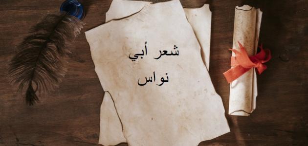 أبعاد خمریات أبو نواس