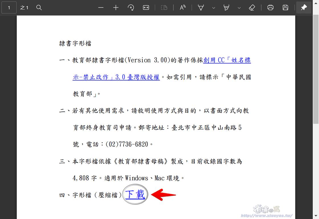 免費下載教育部國字標準字體-楷體、宋體和隸書字型檔