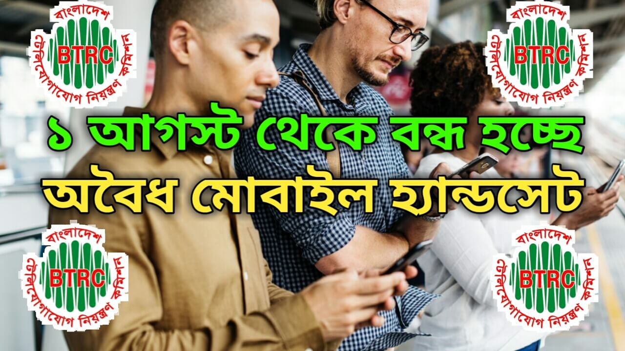 ১ আগস্ট থেকে বন্ধ হচ্ছে অবৈধ মোবাইল হ্যান্ডসেট!! All Unofficial Mobile Phone Stopped In 1 August 2019 In | all mobile phone stopped in August 2019 | all phone stopped on 1 august 2019 | all unofficial phone stopped in August 2019
