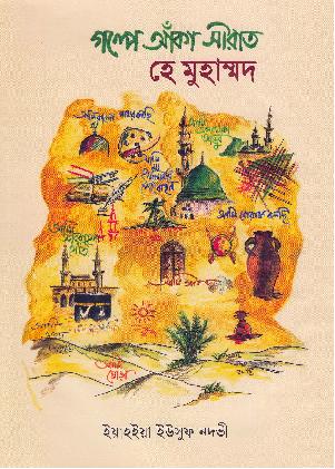 """গল্পে আঁকা সীরাত """"হে মুহাম্মদ"""" (শিশুদের ইসলামিক গল্পের বই)"""