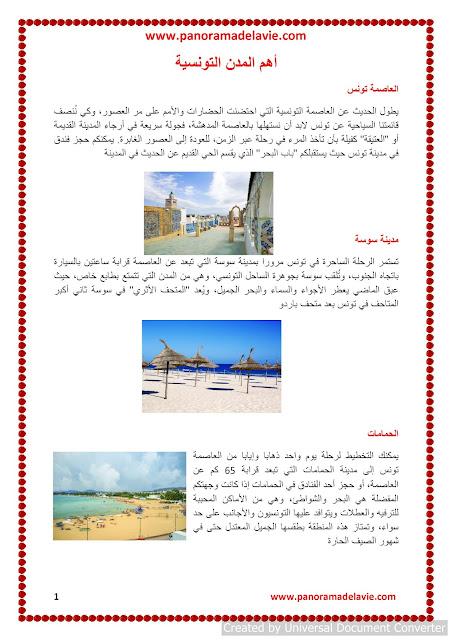 أهم المدن التونسية
