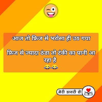 Winter Jokes for Whatsapp Status