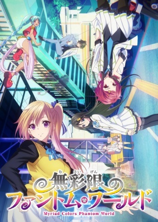 Musaigen no Phantom World |13/13| |Sub. Español| |Mega|