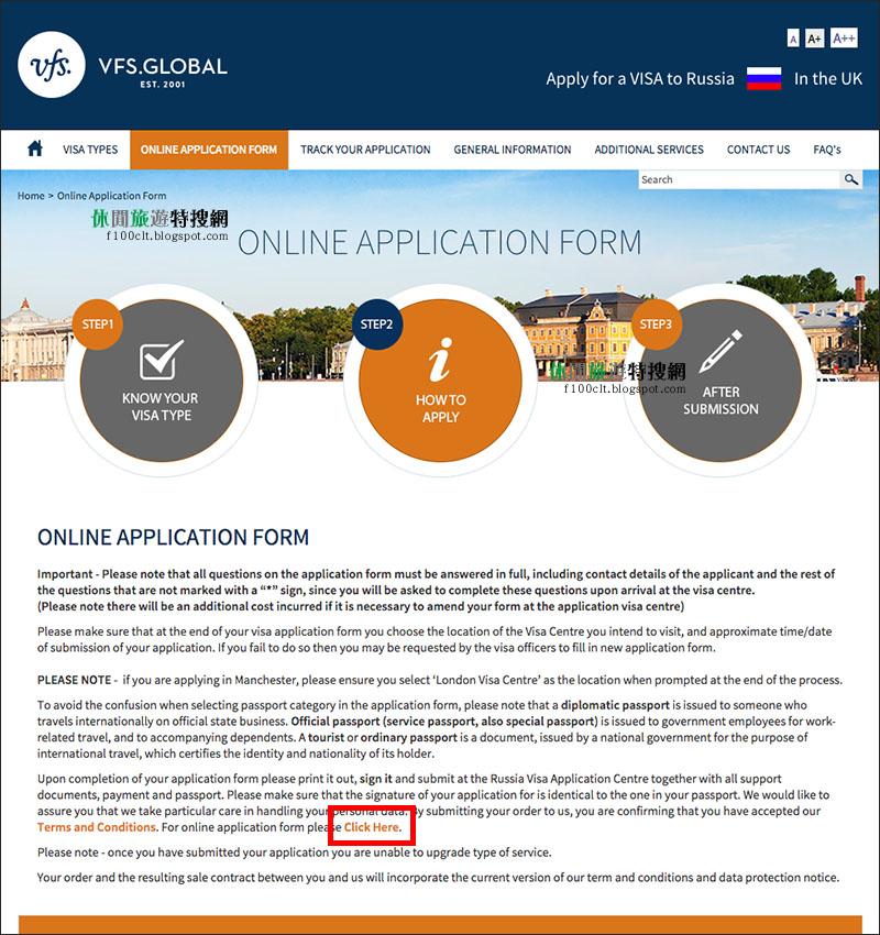 俄羅斯簽證 / 觀光簽證 / 英國辦理(需要居留證) / 邀請函申請.入境簽證申請書線上填寫教學