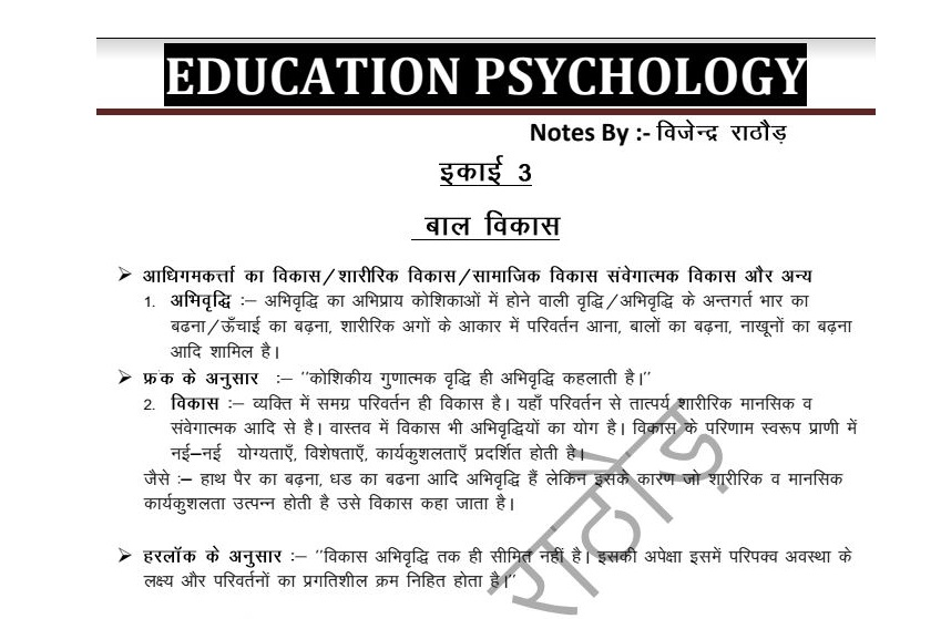 शकष मनवजञन Educational Psychology Notes In