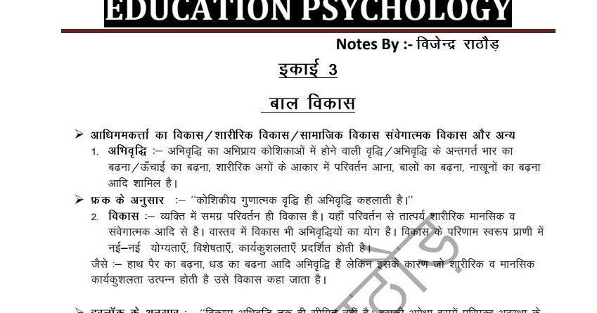 Educational Psychology By Sk Mangal Pdf