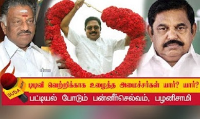 Who are all dinakaran supporters edappadi and paneerselvam lists out