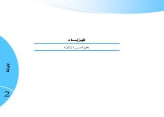 4 ـ كتاب مبادئ الفيزياء الجامعية ـ ميكانيكا  pdf ، كتب فيزياء