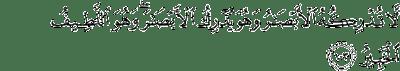 Surah Al-An'am ayat 103