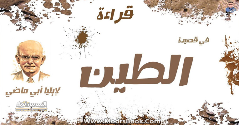 شرح قصيدة الطين للشاعر ايليا ابو ماضي
