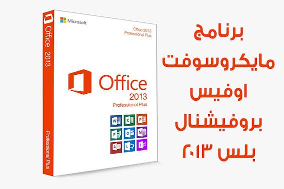 برنامج مايكروسوفت اوفيس بروفيشنال بلس Microsoft Office Professional Plus 2013