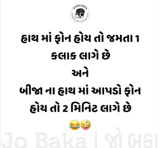 Full Fanney gujarati jokes guju boy