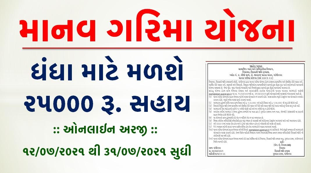 Manav Garima Yojana 2021: Download Application Form PDF & All Details