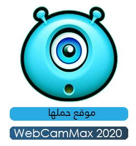 تحميل برنامج ويب كام ماكس Download WebCamMax 2020 لتشغيل كاميرا الويب