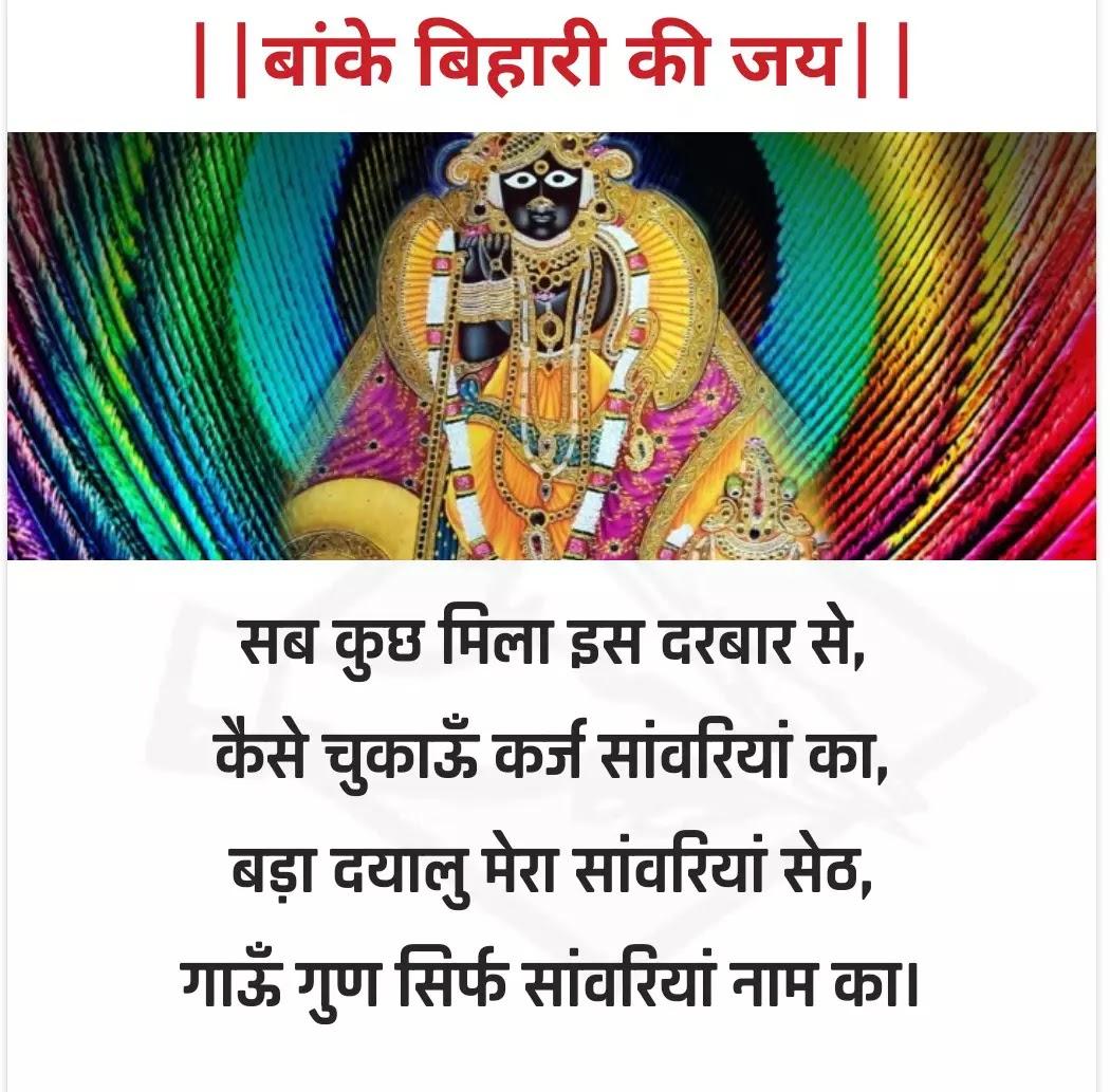 Banke bihari Shayari pic, krishna shayari images, krishna shayari piv, krishna love Images