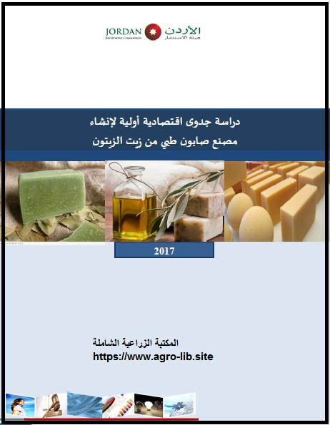 كتاب : دراسة جدوى اقتصادية أولية لإنشاء مصنع صابون طبي من زيت الزيتون