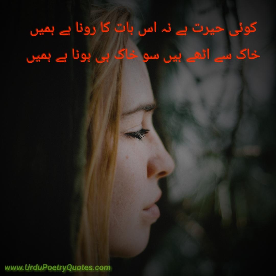 100+ Urdu Sad Poetry Images    Sad Shayari in Urdu    Urdu ...