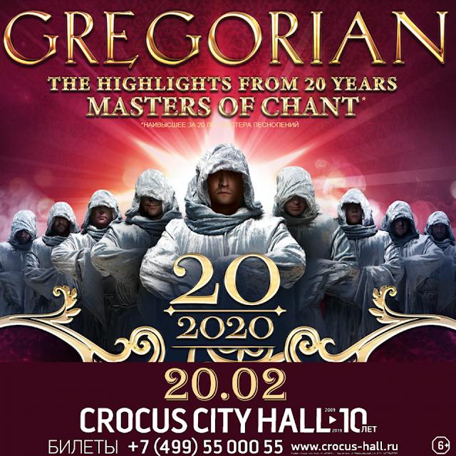Gregorian в Крокус Сити Холле